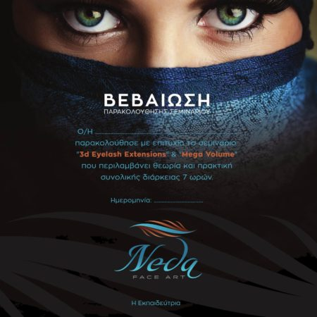 Neda Πιστοποιητικό 3D επέκταση βλαφαρίδων - Eyelash Extensions & Mega Volume