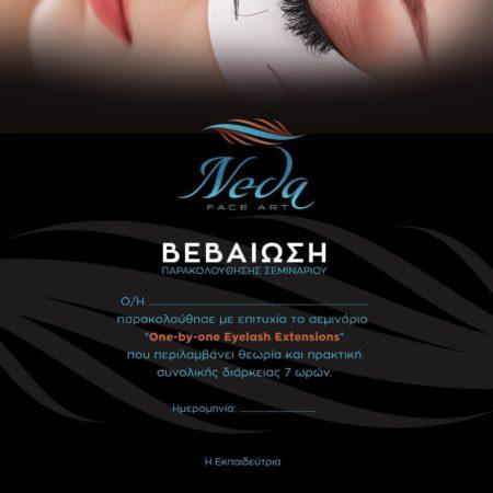 Neda Πιστοποιητικό Τοποθέτησης Βλεφαρίδων 1 προς 1